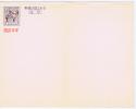 Japan 1960 Ryukyu Postcard With Answer Part Or Double  (?), Unused - Interi Postali