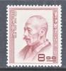 Japan 489    * - 1926-89 Emperor Hirohito (Showa Era)