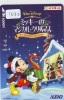 Carte Prépayée Japon * DISNEY  (1072) TOKYO DISNEY RESORT * TRAIN * RESORT LINE * PASS - Disney