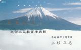 JAPAN - Volcano, Used - Volcanos