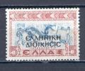 Greece Epirus 1940 (Vl 43) Ovp ELLINIKH DIOIKISIS On Historical 5 L MH (E802) - North Epirus