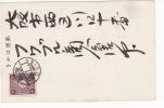 Japan Preprinted Postcard With 1 1/2 Sen Brown Stamp (f71) - Cartas