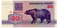 BELARUS 50 RUBLES 1992 Pick 7 Unc
