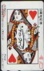 PLAYING CARDS-006 - JAPAN - Jeux