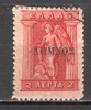 Greece Lemnos 1912-13 (Vl 4) 2 L Engraved Black Ovp VF USED (E1087) - Lemnos