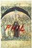 """La Pentecôte"" - Codex De Rabbula (VIe Siècle), Ref 1108-1447 - Fine Arts"