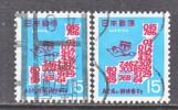 Japan  958-9  (o)  POSTAL CODES - 1926-89 Emperor Hirohito (Showa Era)