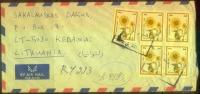 IRAQ Air Mail Postal History From SADDAM HUSSEIN Period IRAQ Env 024 Flowers - Iraq