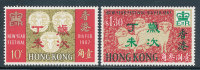 HONG KONG 1967 NEW YEAR  SC# 234-235 VF MNH TINY GUM FLAW CV$ 40- - Hong Kong (1997-...)
