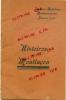 03 - MONTLUCON - HISTOIRES DE MONTLUCON - JEUNESSE ARTISTIQUE - JANVIER 1930-STADE ST JEAN-DOMEYRAT-VILLE GOZET-ETC.RARE - Bourbonnais