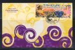 B)2008 PERU FDC NATINAL CELEBRATIONS/CUSCO-ICA UPAEP - Peru