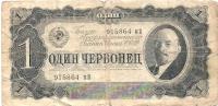 Russia USSR 1 Chervonetz 1937 - Russie