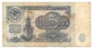 Russia , 5 Ruble , 1961 - Rusland