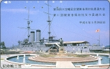Japan   Phonecard  Schiff Ship Fregatte Zerstörer - Armee