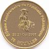78 HOUILLES POSTE FACTEUR MONNAIE DE PARIS 2007 EVM MDP RÉFÉRENCE OMS 2011 78HOU1/07 - 2007