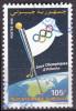 Timbre Oblitéré N° 719H(Yvert) Djibouti 1996 - JO Atlanta - Djibouti (1977-...)