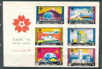 FUJEIRA 1970 JAPAN EXPO SET ON A FDC  VF RARE! - Stamps