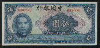 CHINE (Republique) 5 YUAN Pick 84 1940 NEUF- - China