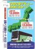 Carte Prépayée Japon  (1146)  * Japan Prepaid Card *  BUS  *  Auto *  Car *  Voitures *  Karte * - Auto's
