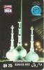 Prepaid QTel- Qatar Tele Card: GlobalOne, Dallah Monument - Qatar