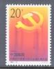 PRC 2414A    ** - 1949 - ... People's Republic