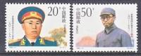 PRC 2420-1    ** - Unused Stamps