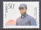 PRC 2421    ** - Unused Stamps