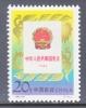 PRC 2422    ** - Unused Stamps