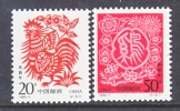 PRC 2429-30    **  NEW YEARS ROOSTER - Unused Stamps