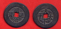 CHINE - CHINA - EMPEROR  SHUN CHIH - 1644-1661 - PALACE ISSUE - GRANDE MONNAIE 42mm - TRES RARE - Chine