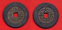 CHINE - CHINA - EMPEROR  SHENG TSU - 1662-1722 - PALACE ISSUE - GRANDE MONNAIE 42mm - TRES RARE - Chine