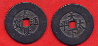CHINE - CHINA - EMPEROR   CHIA CH'ING - PALACE ISSUE - GRANDE MONNAIE 43mm- TRES RARE - China
