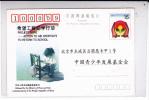 CHINA -  ENTIER POSTAL - CARTE POSTALE Avec REPIQUAGE (PROPAGANDE SCOLAIRE) - NEUVE - 1949 - ... République Populaire
