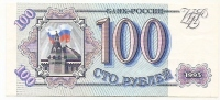 100 Ruble - 1993 - Russie