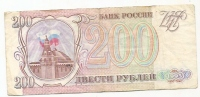 200 Ruble - 1993 - Russie