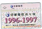 TAIWAN - CHUNGHWA TELECOM (L&G) - 1997 7067 1^ ANNIV. TELECOM      (CODE 765L) - USED °  -  RIF. 4882 - Taiwán (Formosa)