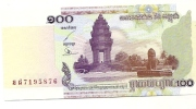 100 Riels - Cambodia