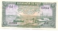 Un Riel - 1965 - Cambodia