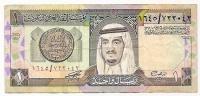 1 Riyal - 1984 - Arabie Saoudite