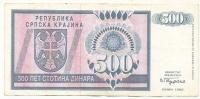 REPUBLIKA SRPSKA KRAJINA - 500 DIN - 1992. - Croatia