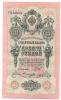10 RUBLES 1909 - Russie
