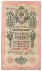 10 RUBLES 1909. - Russie