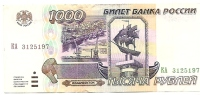 1000 ROUBLES 1995 - Russie