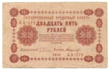 25 RUBLES 1918. - Albanien