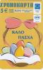 GREECE - Happy Easter, OTE Prepaid Card 5 Euro, 5/04, Used - Greece
