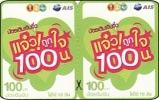1 X Thailand  Phonecard  12Call  2 X 100 Baht  Als Paar Movie RAR  Kat.2077 - Ohne Zuordnung