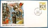 INDE: Cinema. 75 Ans Du Cinema Indien. FDC Emis Le 30/05/1983. - Kino