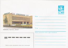 "USSR 1985 Film Cinema Movie Theater Theatre ""Sespel"" Cheboksary Chuvash Republic - Cinema"