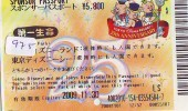 Disney Passeport Entreecard JAPON * TOKYO DISNEYLAND * Passport (975) JAPAN * - Disney