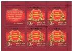 BLOC 2009 N° 319** YetT  Cote 4,5€. - 1992-.... Federation